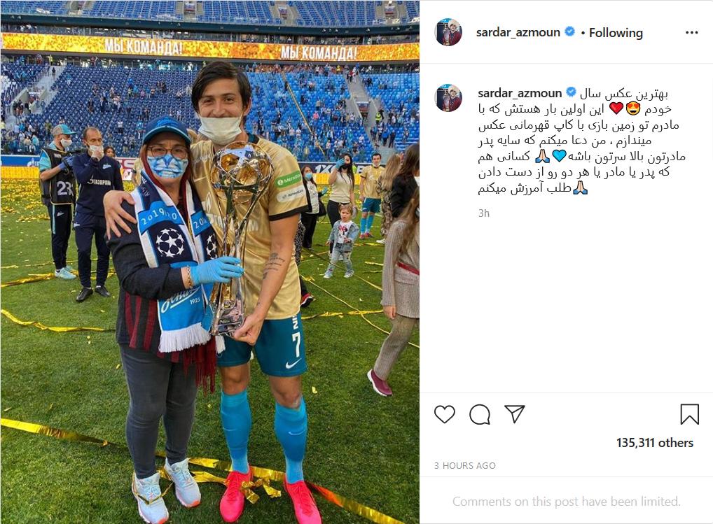 تجدید خاطره زیدان از ۱۹ سال پیش/ بازیکن محبوب پاریسن ژرمن در کنار خانوادهاش/ جام قهرمانی در دستان ملیپوش معروف ایرانی و مادرش درون مستطیل سبز