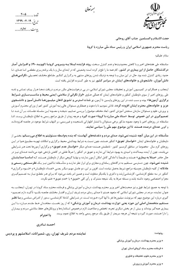 مکاتبه مجلسیها با رئیس جمهور برای تعویق زمان برگزاری کنکور ۹۹