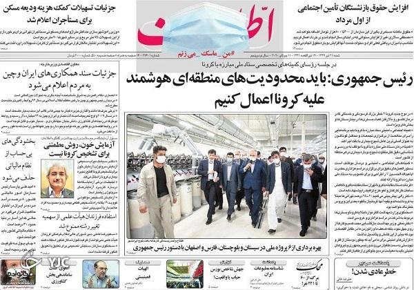 روزنامه های 21 تیر 99