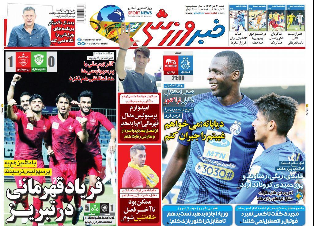 خبر ورزشی - ۲۱ تیر