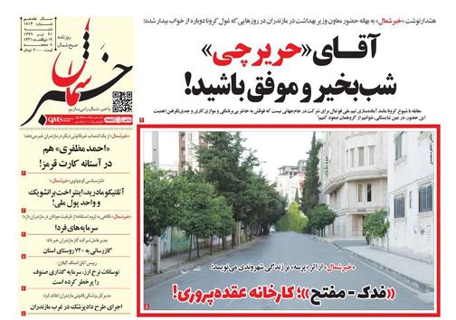 جولان مجدد کرونا در مازندران/ دوستیهای مانا و اقتصاد کشمشی!