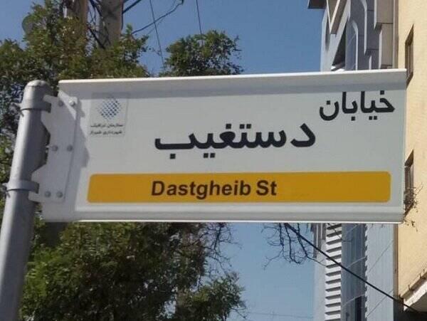 تغییر نام چندباره خیابان های شیراز