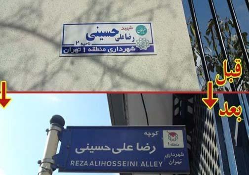 تصویری از نامگذاری های قبل و بعد در خیابانهای شیراز