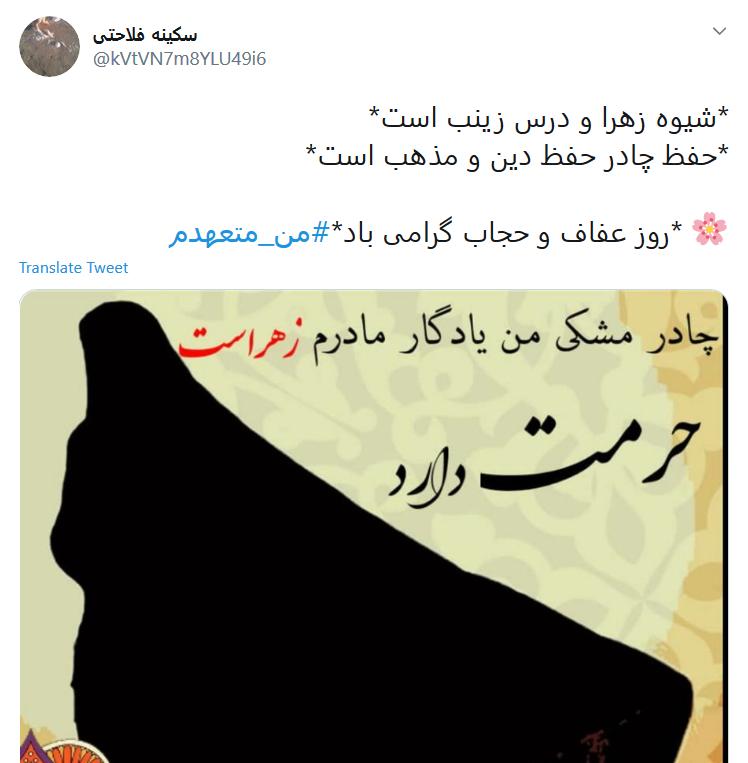 حجاب، لباس بندگی خدا و کلید نزدیکی به حضرت فاطمه (س) است