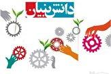 نشست خبری فراکسیون اقتصاد دانش بنیان هفته آینده برگزار میشود