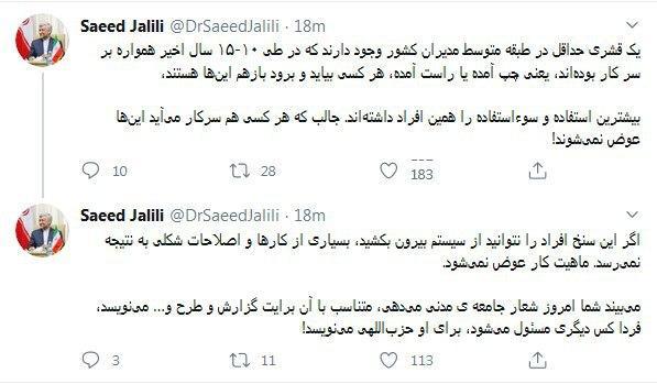 درخواست سعید جلیلی برای حذف مدیرانی که در دولتهای مختلف سمت داشته اند