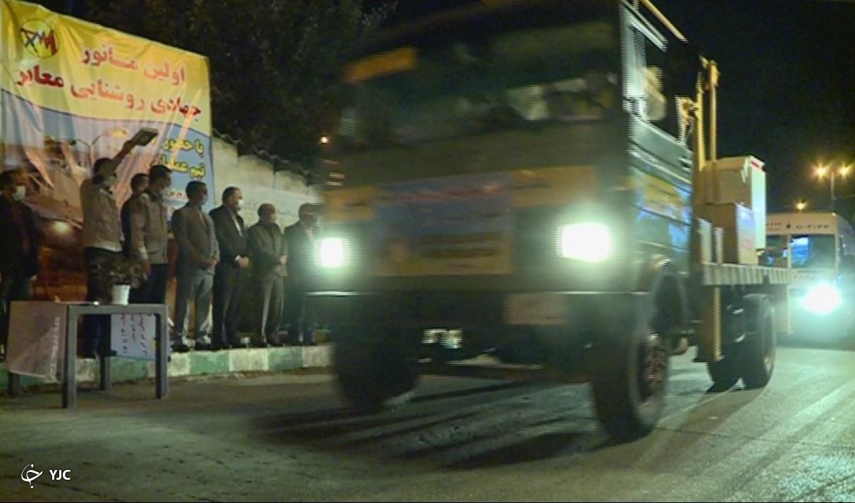 اولین مانور جهادی روشنایی معابر در کشور