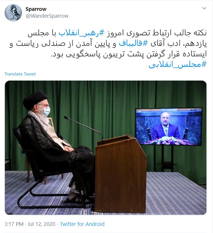 واکنش کاربران به سخنان رهبر انقلاب در دیدار مجازی با نمایندگان مجلس