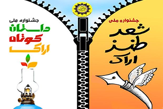 ۳۱ تیرماه؛ آخرین مهلت شرکت در یک جشنواره ادبی