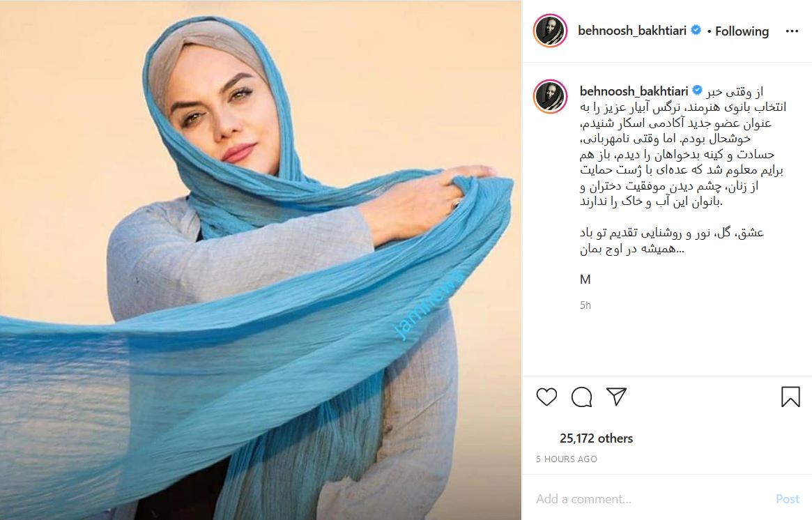پست اینستاگرامی خانم بازیگر در حمایت از عضویت آبیار در آکادمی اسکار
