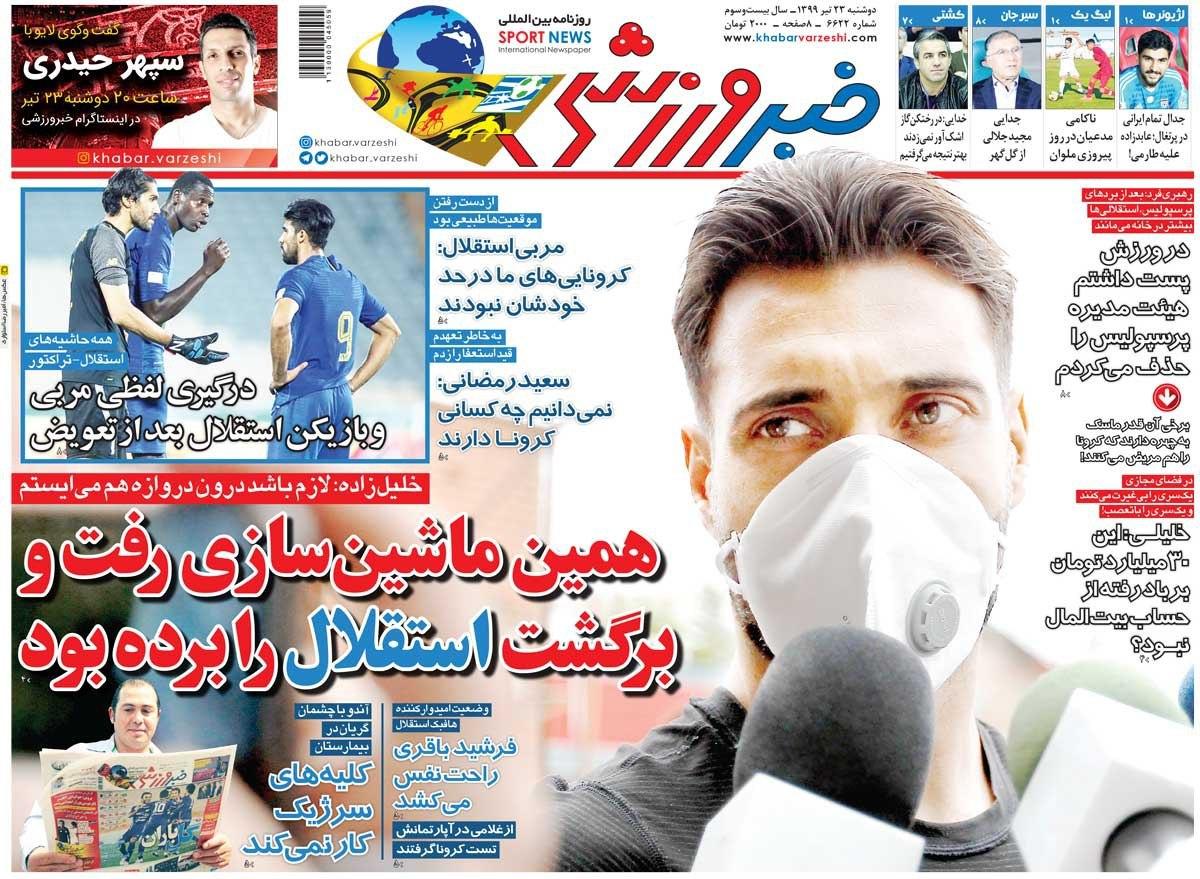 خبر ورزشی - ۲۳ تیر