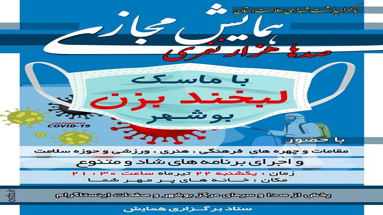 همایش مجازی با ماسک لبخند بزن بوشهر