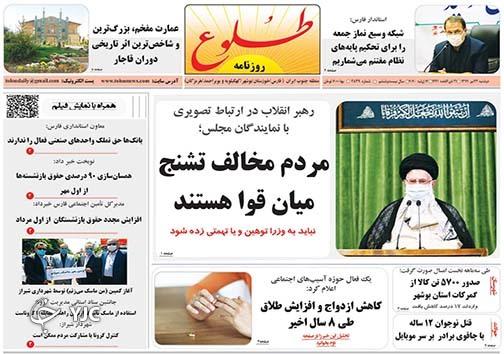 تصاویر صفحه نخست روزنامههای فارس روز دوشنبه ۲۳ تیرماه سال ۱۳۹۹