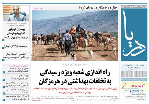 حال و روز عشایر در دوران کرونا/ تبدیل جاسک به پایتخت اقتصادی و گردشگری جنوب شرق ایران