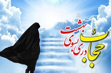 روز محشر بر زنان با حجاب؛ حضرت زهرا(س) شفاعت میکند