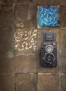 اشعاری از لحظات زندگی در «تهران - لوبیتل - چشمهای تو»