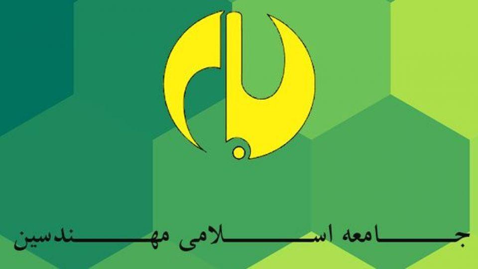 روسای واحدهای اجرایی جامعه اسلامی مهندسین مشخص شدند