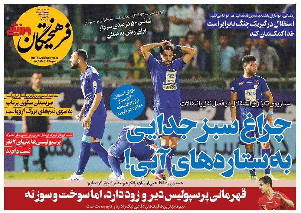 روزنامههای ورزشی ۲۴ تیر