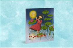 مجموعه شعر «تو ماهی و من آدم» منتشر شد