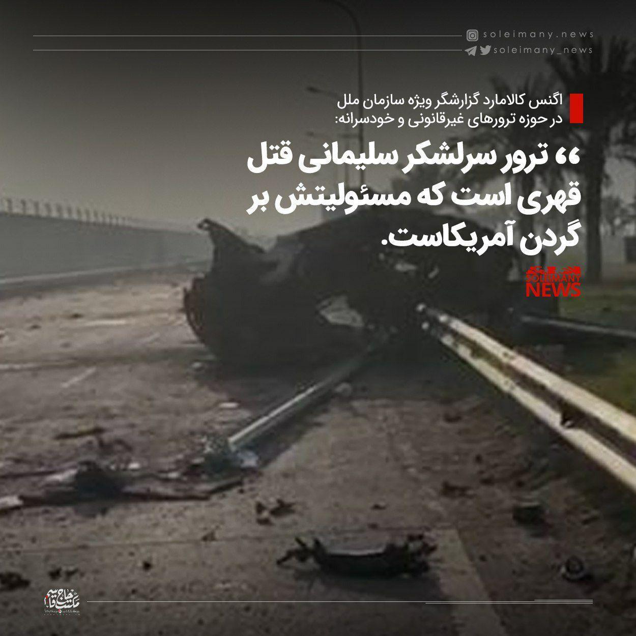 ۴ نکته مهم گزارشگر ویژه سازمان ملل درباره ترور سردار سلیمانی