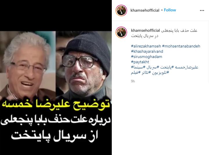 علت حذف بابا پنجعلی از زبان خمسه