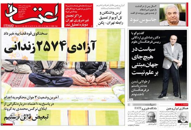 سقوط نماد ارتش آمریکا/ جهاد پلاسمایی / سوگواری بازماندگان برجام/ حرمت شکنی در مدینه