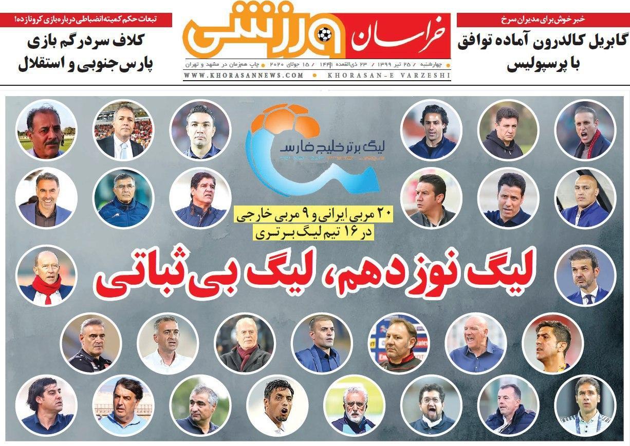 از حذف محترمانه بشار رسن از پرسپولیس و حمایت منصوریان از مجیدی تا اعتراض استقلالیها