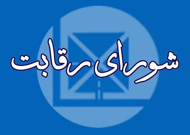 ناظران مجلس بر شورای رقابت تعیین شدند