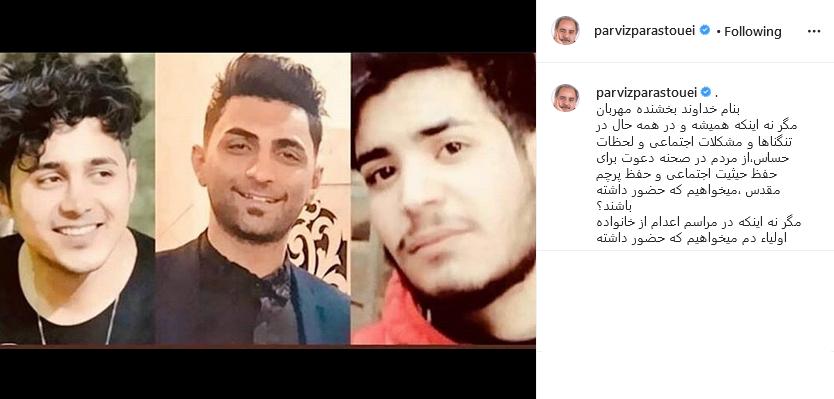 #اعدام_نکنید؛ واکنش کاربران به حکم اعدام سه متهم اغتشاشات آبان