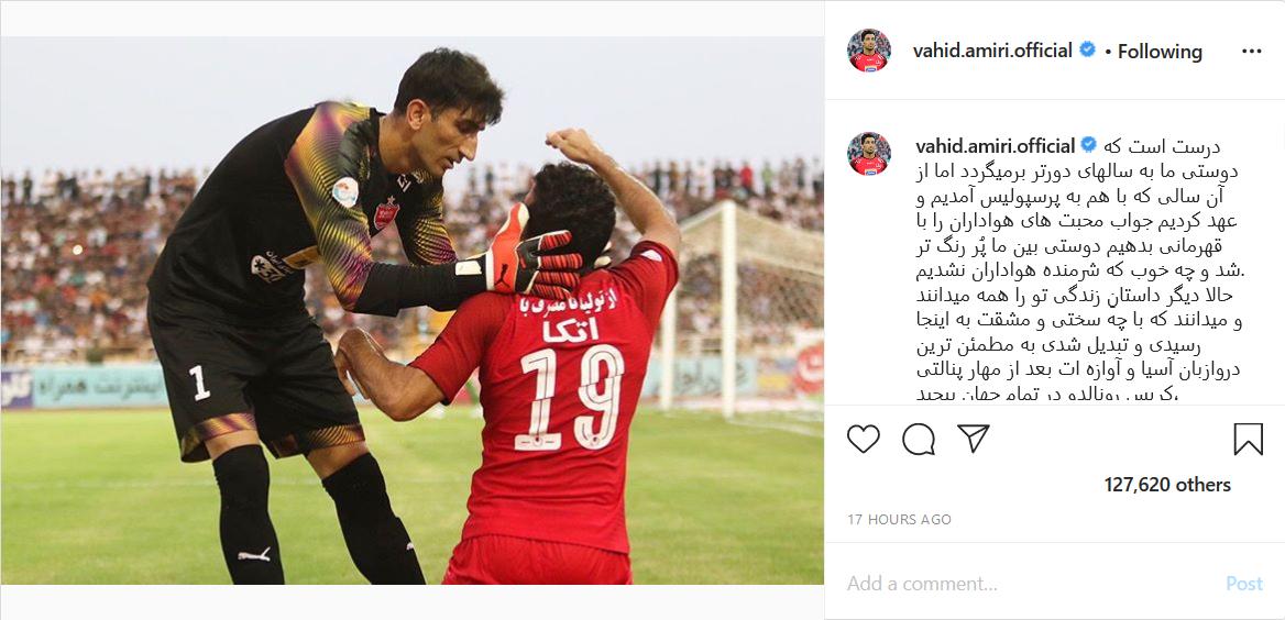 توصیف جالب امیرعابدزاده درباره طارمی/ پست بازیکن پرسپولیس پس از جدایی بیرانوند از این تیم/ تصویری خاص از والیبالیست ایرانی