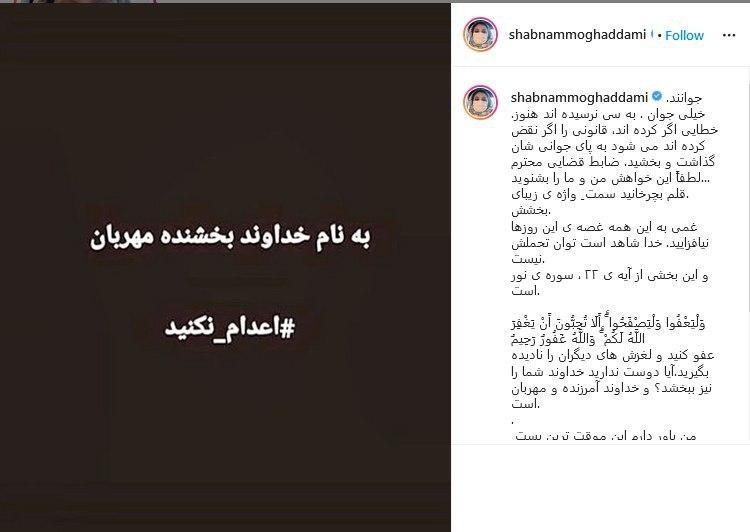 واکنش کاربران به حکم اعدام سه متهم اغتشاشات آبان