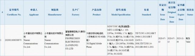 احتمال عرضه گوشی 5G جدید با شارژر ۱۲۰ واتی توسط شیائومی
