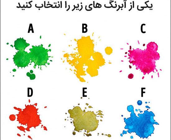 روانشناسی رنگ ها/ ذهن و روان شما چند ساله است؟