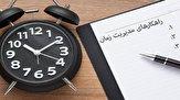 باشگاه خبرنگاران - ترفندهایی برای مدیریت زمان در مطالعه
