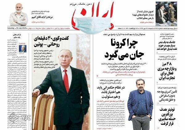 ایران 28 تیر 99