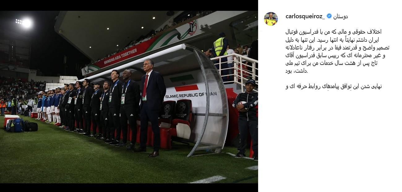 پرونده شکایت کیروش از فدراسیون فوتبال ایران مختومه شد