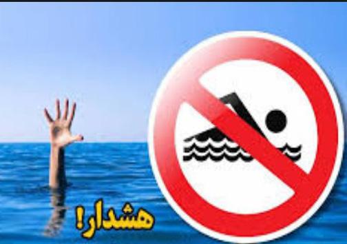 ممنوع، نمیتوانید در دریا تنی به آب بزنید!