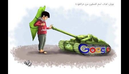 صهیونیستها حتی با کمک گوگل هم قادر به نابودی نام و آرمان فلسطین نیستند
