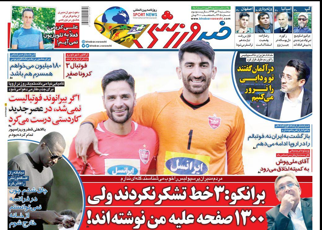 روزنامههای ورزشی ۳ تیر