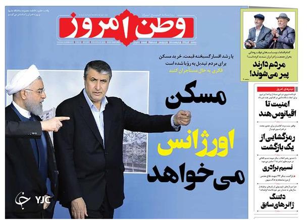 ارز چرا گران شد؟ / گزینه خروج از NPT روی میز /   بهار سکه/  ۸۰ سال پس انداز برای خرید خانه در تهران