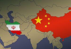 توافق ایران و چین ضربه محکمی به جایگاه آمریکا است