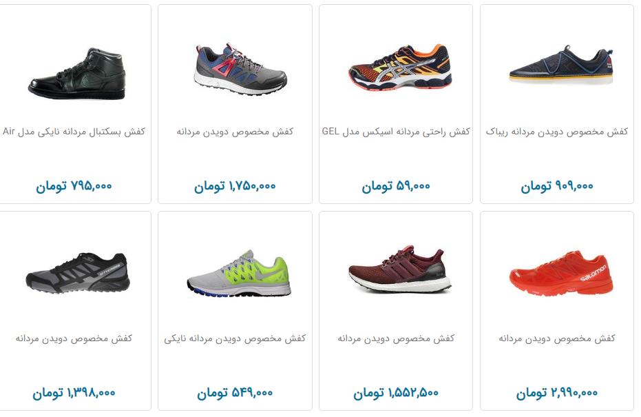 کفش ورزشی مردانه را چند بخریم؟