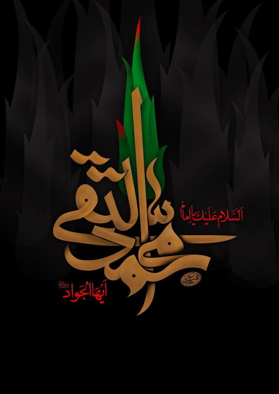 جدیدترین تصاویر پروفایل و والپیپر ویژه روز شهادت امام نهم(ع)