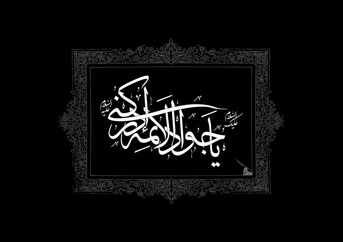 شهادت پسر امام رضا
