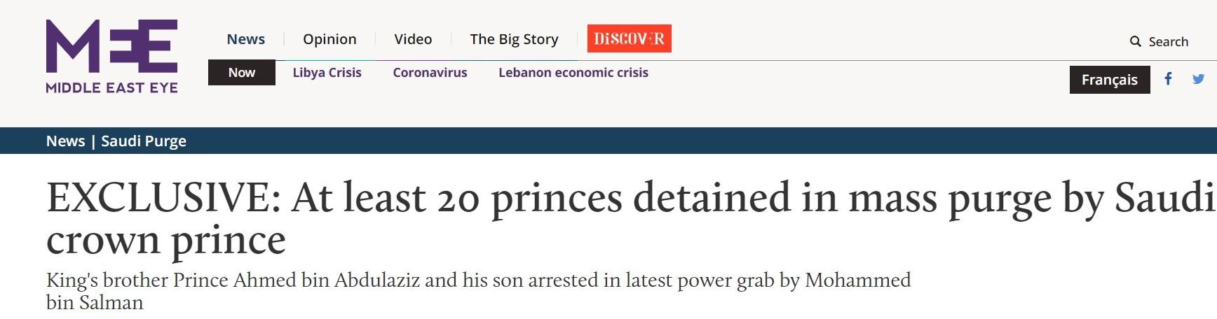 //شاهزادههای دربند و تقلای بیامان بنسلمان برای سلطنت