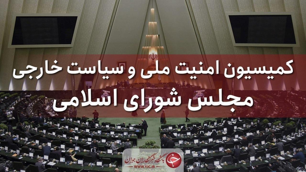 روایت عمویی از جلسه کمیسیون امنیت ملی