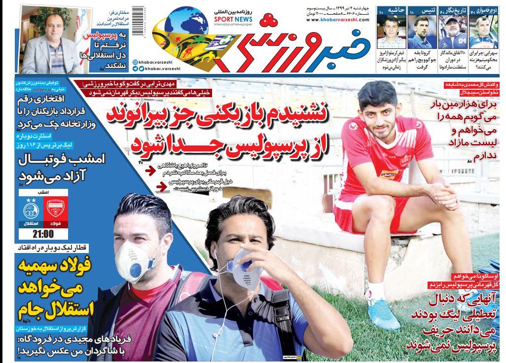 روزنامههای ورزشی ۴ تیر