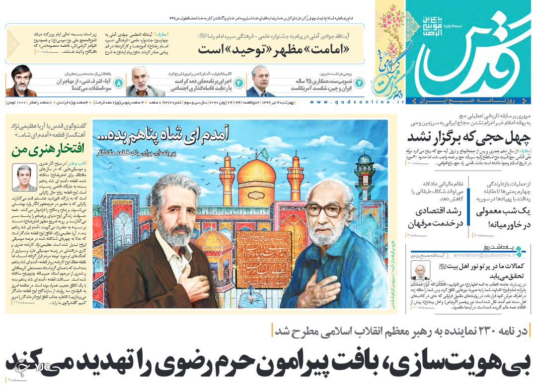 بورس در انحصار کارگزاران/  احتکار ارزهای صادراتی/ حمله به قلب آل سعود/ ایران و چین در نقطه تاریخی