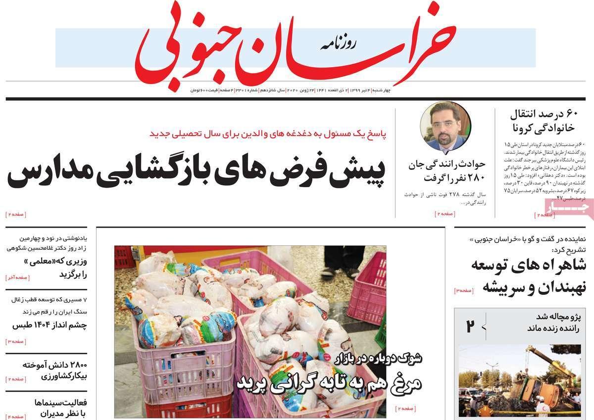 نیم صفحه نخست روزنامههای استانی