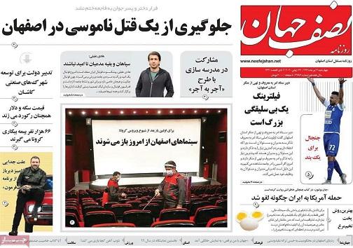 راهی به سوی اجاره نشینی همیشگی/ رشدچهاربرابری بیابان زدایی اصفهان